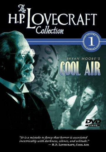 Прохладный воздух (Cool Air)