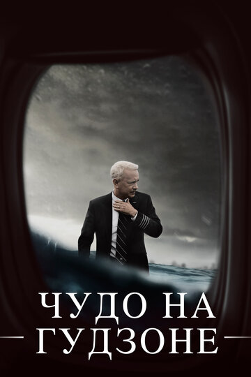 Чудо на Гудзоне / Салли / Sully (2016)