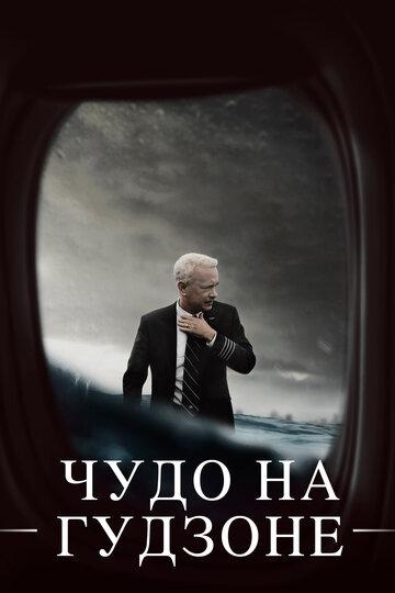 Фильм Чудо на Гудзоне