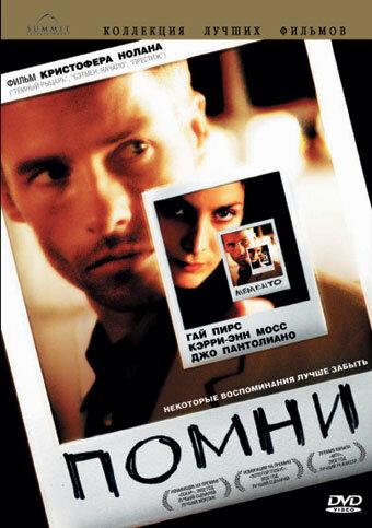 Помни (2000) полный фильм онлайн