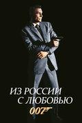 Из России с любовью (1963)