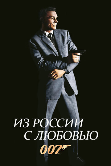 Из России с любовью (From Russia with Love)
