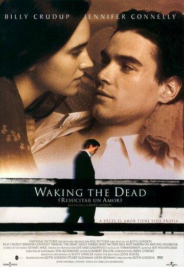 Пробуждая мертвецов 2000