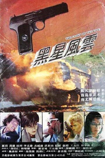 Скачать дораму История пистолета Hei xing feng yun