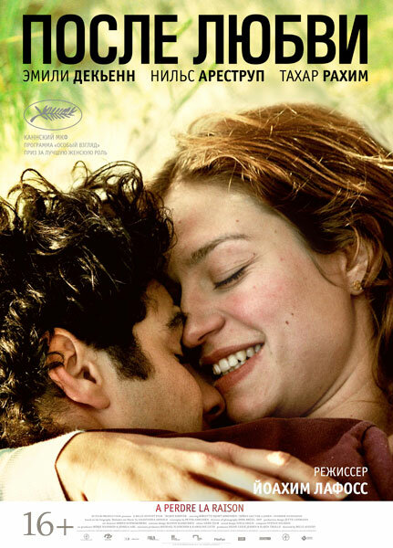 Отзывы к фильму — После любви (2012)
