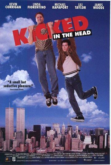 Сдвиг по фазе (1997)
