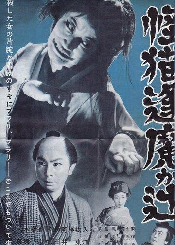 Призрачная кошка дворца Арима (1953)