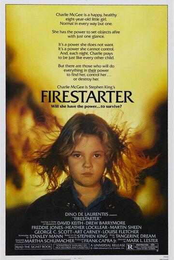 Фильм Порождающая огонь