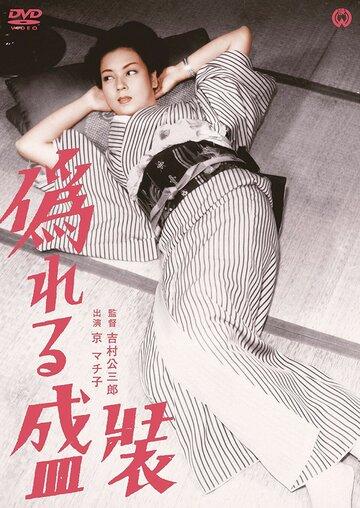 Лживый наряд (1951)