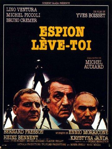 Шпион, встань (1981)