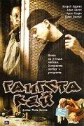 Гангста Кей (2000)