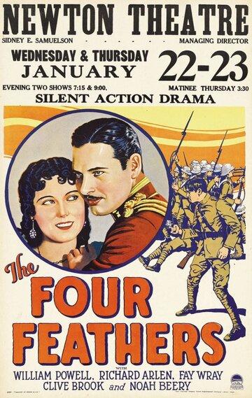 Четыре пера (1929)