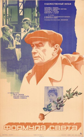 Формула света (1982)