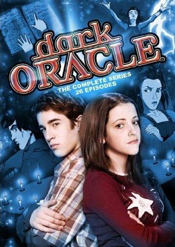 Черный оракул (2004)