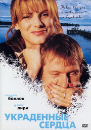 Украденные сердца (1995)