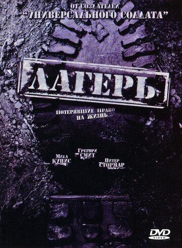 Лагерь (2007) — отзывы и рейтинг фильма