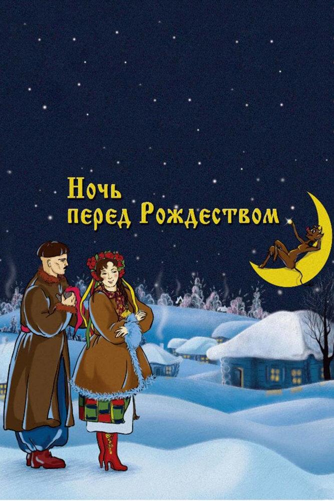 скачать фильм ночь перед рождеством