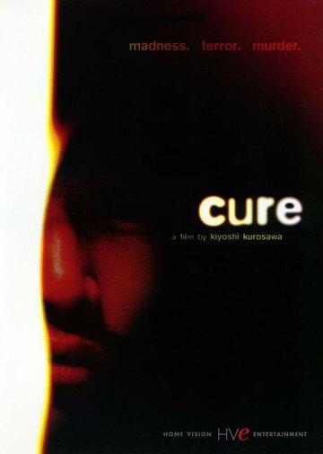 Исцеление (1997) — отзывы и рейтинг фильма