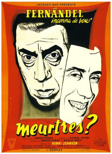 Убийства (1950)