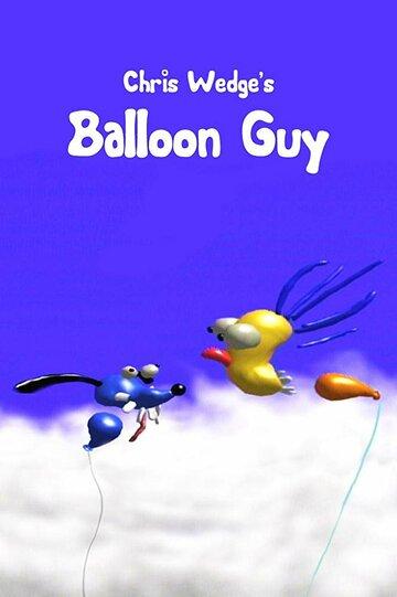 Воздушные шарики (1987)