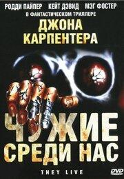 Чужие среди нас (1988)