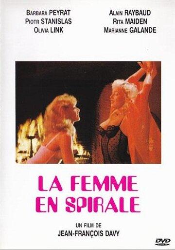 Женщина на спирали (1984)