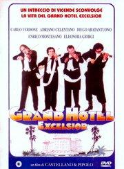 Смотреть онлайн Гранд-отель «Эксельсиор»