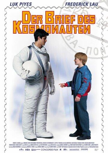 Письмо космонавта (2002)
