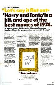 Гарри и Тонто (1974)