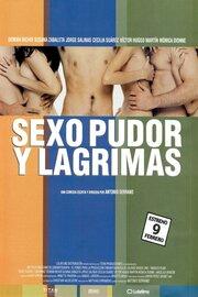 Секс, стыд и слезы (1999)