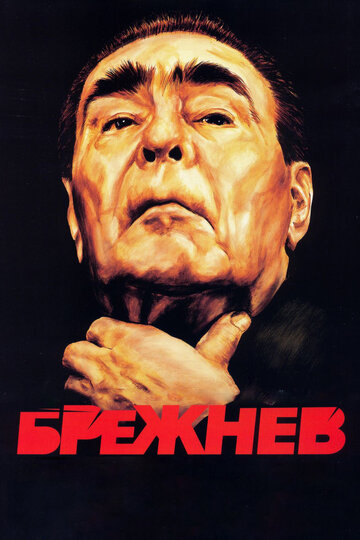 Брежнев (2005)