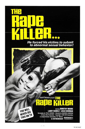 Насильник-убийца (1974)