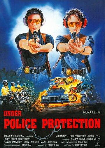 Под защитой полиции (1989)