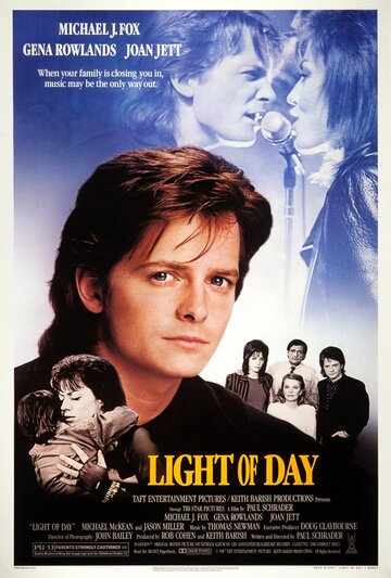 Дневной свет (1987)