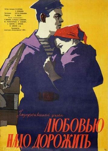 Фильмы Любовью надо дорожить смотреть онлайн