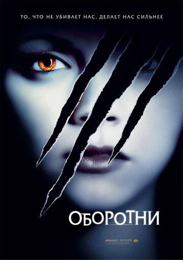 Оборотни (2005) - смотреть онлайн