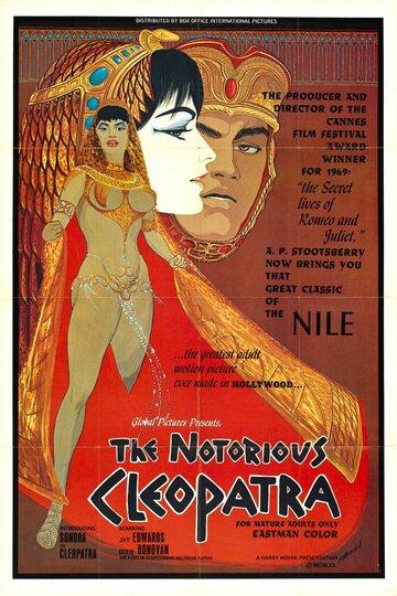 Прославленная Клеопатра (1970)