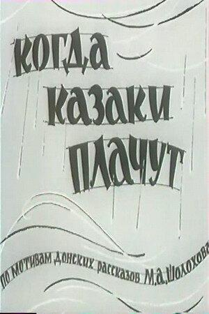 Когда казаки плачут (1963)