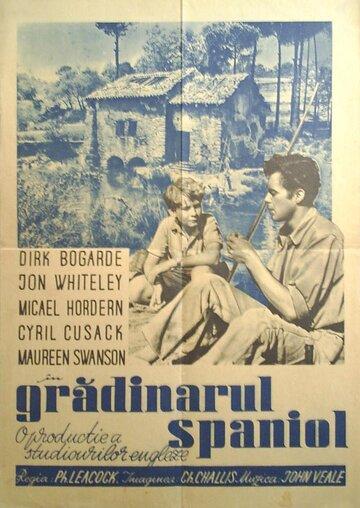 Испанский садовник (1956)