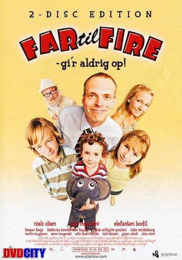 Отец четверых: Никогда не сдаваться (2005)