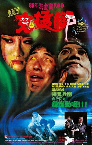 Жутко-зловещий (1988)