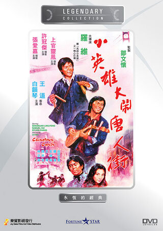 Проказники в Чайнатауне (1974)