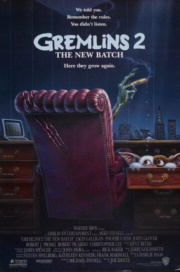 �������� 2: ��������� ������ (Gremlins 2: The New Batch)