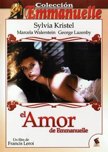 Любовь Эммануэль (1993)