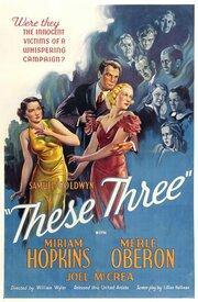 Смотреть онлайн Эти трое