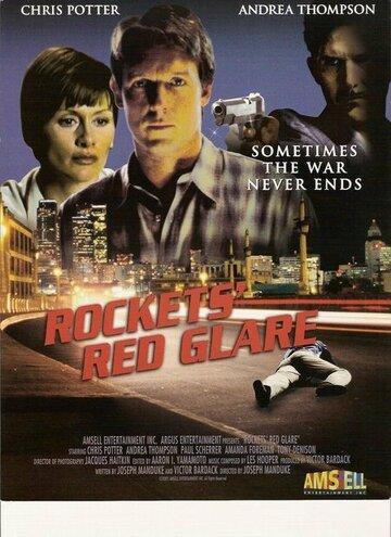 Сигнальная ракета (2000)