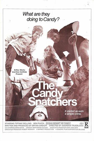 Похитители Кэнди (1973)