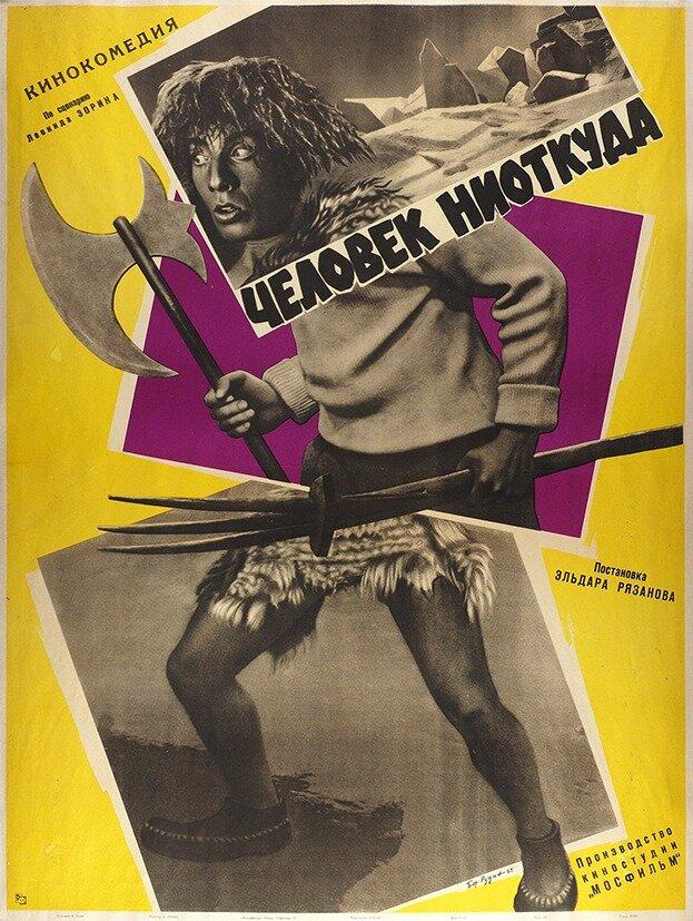 Человек ниоткуда (1961)