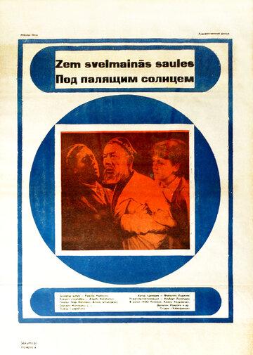 Под палящим солнцем (1971)