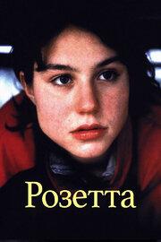 Розетта (1999)